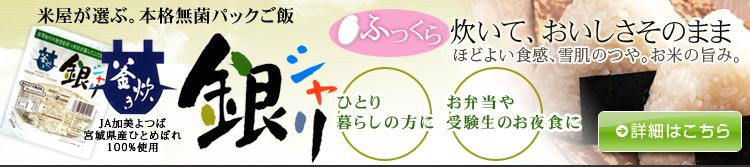 米屋が選ぶ。 本格無菌パックご飯 宮城県産ひとめぼれ100%使用