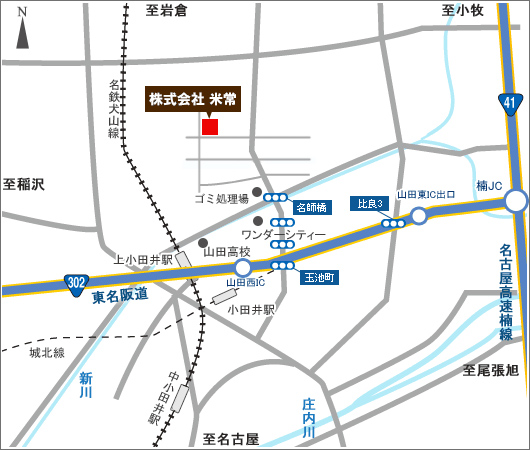 株式会社米常 〒481-0013北名古屋市二子松江37