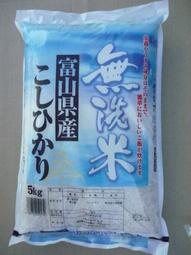 令和2年産米! 無洗米 富山県産コシヒカリ