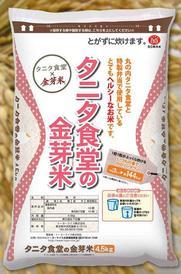 令和2年産米!! タニタ食堂の金芽米