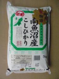 令和2年産米! 新潟県南魚沼産コシヒカリ